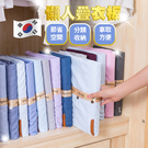 10入韓國折衣板收納魔法書疊衣板(中)24x38CM