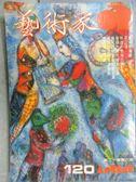 【書寶二手書T5/雜誌期刊_MKS】藝術家_120期_夏卡爾專輯-花之頌
