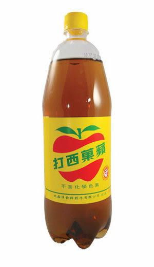 蘋果西打 1250ml