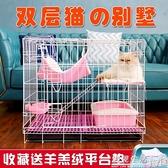 貓籠別墅家用貓舍室內小型便攜外出帶廁所帶貓砂盆清倉大號貓籠子