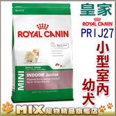 ◆MIX 米克斯◆法國皇家.小型室內幼犬1 5 公斤【PRIJ 27 】