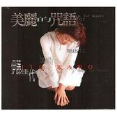 伊藤佳代 美麗的咒語 專輯CD Ito Kayo Music for Beauty 妙音天女心咒 (音樂影片購)