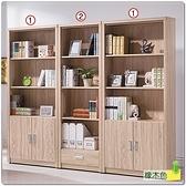 【水晶晶家具/傢俱首選】CX1479-5 辛迪佳2.6*6呎下雙門半開放式橡木色書櫃(No.1單只)~~雙色可選