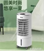 水冷扇 220V空調扇制冷風扇加濕單冷風機家用宿舍移動冷氣水冷小型空調器 快速出貨YYJ
