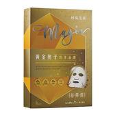TAIYEN BEAUTY 台鹽-黃金魚子潤澤面膜20ml(5片/盒)