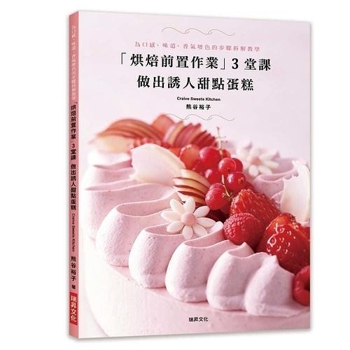 烘焙前置作業3堂課做出誘人甜點蛋糕(為口感.味道.香氣增色的步驟拆解教學)