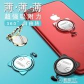 手機掛飾手機指環扣環通用多功能女款蘋果金屬支架支環扣卡扣黏貼式拉環 電購3C