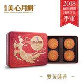 香港美心 雙黃蓮蓉月餅 185gX4入裝 附禮盒提袋