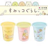 ★ 日本製 ★ 日本限定 角落生物 日常生活版 吸管水杯 三入套組