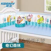 3D透氣嬰兒床圍四季通用新生兒寶寶可拆洗夏季嬰兒童床上用品套件 後街五號