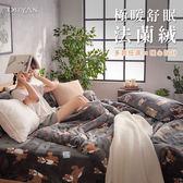 法蘭絨雙人四件式床包兩用被毯組-多款任選 5X6.2尺 韓系簡約設計冬被