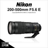 Nikon AF-S NIKKOR 200-500mm f/5.6E ED VR  國祥公司貨 ★24期免運★ 薪創數位