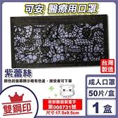 可安 雙鋼印 醫療口罩 醫用口罩 (紫蕾絲) 50片/盒 (台灣製 CNS14774) 專品藥局【2017398】