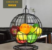 歐式客廳水果盤 創意時尚鐵藝吊籃果籃果盆瀝水收納   晴光小語
