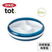 美國OXO tot 分格餐盤-海軍藍 020217N