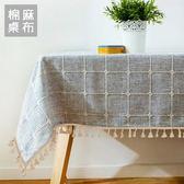 餐桌布 現代簡約茶幾桌布布藝棉麻小清新北歐風格子文藝餐桌布正方形臺布    蜜拉貝爾