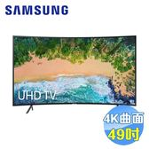 SAMSUNG 三星 49吋4K黃金曲面液晶電視 UA49NU7300WXZW