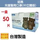 昭惠 兒童醫用口罩(未滅菌) 3D立體版...