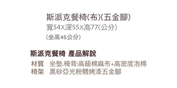 【森可家居】斯派克餐椅(布) 7CM518-7