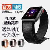 官方同款 智慧錶帶 Apple Watch 1 Series 2 3 手錶錶帶+連接器 尼龍編織 回環式錶帶 運動錶帶 透氣 防汗