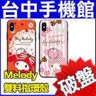 Melody 雙料指環殼 Apple iPhone7/7+ iPhone8/8+ Plus iPhoneX