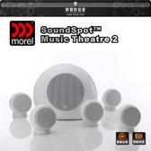 【竹北勝豐群音響】Morel Sound SPOT MT-2 5.1聲道時尚劇院喇叭