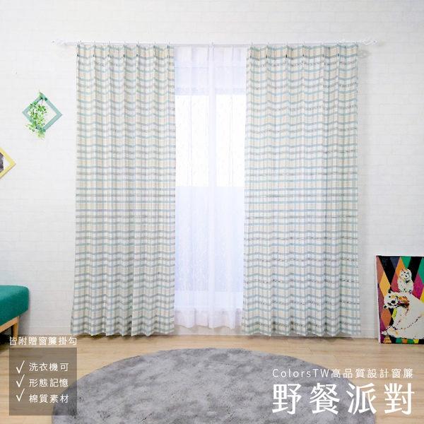 窗簾 野餐派對 100×165cm 台灣製 2片一組 可水洗 日式既成品窗簾 兩倍抓皺 日本技術 型態記憶加工