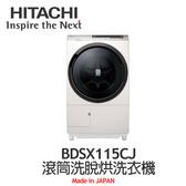 【HITACHI 日立】11.5公斤 尼加拉飛瀑滾筒洗脫烘洗衣機 BDSX115CJ左開