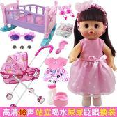 洋娃娃兒童女孩玩具模擬眨眼洋娃娃帶小搖籃會說話喝水尿尿娃娃套裝『CR水晶鞋坊』YXS