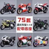 摩托車模型 1:18杜卡迪雅馬哈川崎摩托車模型擺件成人玩具仿真合金機車 多款可選