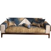 沙發墊簡約現代四季通用布藝防滑加厚坐墊客廳組合全包沙發套罩巾 喵小姐
