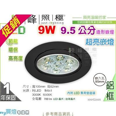 【LED崁燈】LED-9W / 9.5cm。黑款 超亮LED崁燈 鋁製 台灣晶片 附變壓器整組 #2605【燈峰照極my買燈】