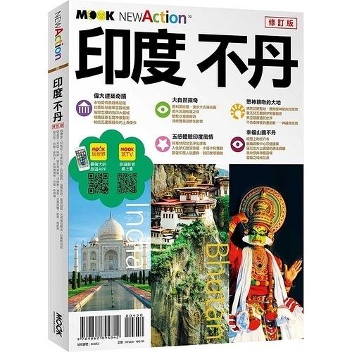 NEW ACTION印度.不丹