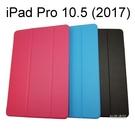 三折皮套 iPad Air (2019) / iPad Pro 10.5 (2017) 平板
