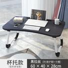 筆記本電腦桌床上可折疊懶人小桌子做桌寢室用學生宿舍神器書桌 【全館免運】