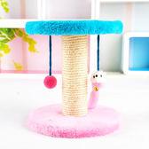貓爬架貓窩貓樹 貓抓板貓玩具劍麻貓架寵物玩具   IGO