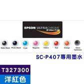 EPSON T327300 原廠高光澤洋紅色墨水匣