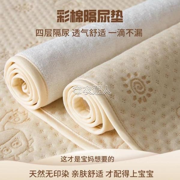 彩棉嬰兒童隔尿墊純棉防水可洗透氣隔尿床墊大小號雙面防滑姨媽墊 快速出貨