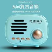 全館83折 復古藍牙音箱超重低音炮迷你無線手機車載可愛收音機少女心小音響