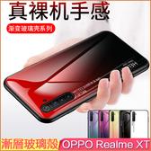 OPPO realme XT 保護套 漸層玻璃殼 realmext 手機殼 保護殼 軟邊 鋼化背蓋 防刮耐磨 手機套