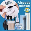 【現貨】Airpods 耳機 電腦 手機 相機 萬用 清潔組 十件組 深入清潔泥 強力氣吹 除塵 耳機清潔工具