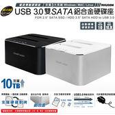 [哈GAME族]免運費 可刷卡 伽利略 USB3.0 2.5/3.5 吋 雙SATA 鋁合金硬碟座 最大容量到10TB  RHU08M