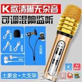 k歌傳音麥克風手機全名k歌神器全民唱歌帶聲卡耳機小話筒安卓蘋果專用 3C