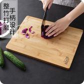 春季上新 優思居 廚房整竹菜板 家用切水果切菜板大號竹子砧板案板搟面板