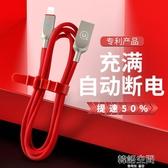 蘋果傳輸線iPhone6充電線器數據線6s手機7plus自動智慧斷電快充8沖電ipad  韓語空間