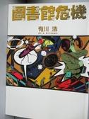 【書寶二手書T6/翻譯小說_LIQ】圖書館危機_有川浩