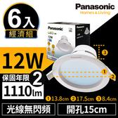 Panasonic 6入組 LED 極亮12W 15cm崁燈 自然光4000K 6