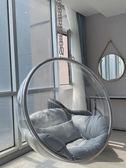 秋千透明太空泡泡吊椅搖籃椅室內陽臺家用亞克力玻璃球半球椅    蘑菇街小屋    ATF