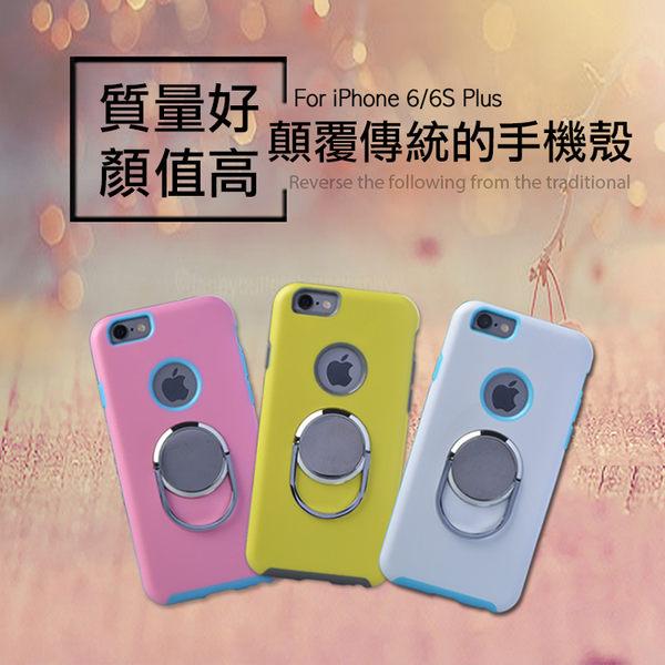 ★尖叫款 Apple iPhone 6 6S 7 8 Plus 多功能支架保護殼/手機殼/防摔殼/保護殼