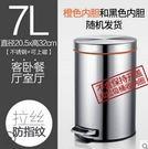不銹鋼垃圾桶家用衛生間廚房客廳有蓋靜音 【7L 拉絲 3.0】